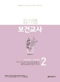 김기영 보건교사. 2(2022)