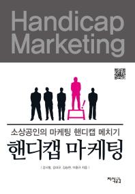 핸디캡 마케팅