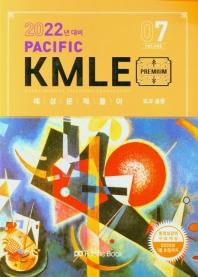 Pacific KMLE 예상문제풀이 Vol.7(2022): 외과 총론