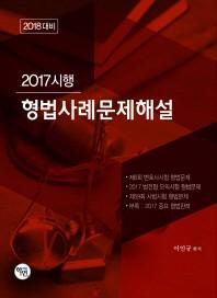 2017시행 형법사례문제해설(2018)