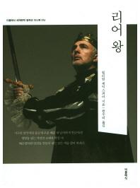 리어 왕(미니북)