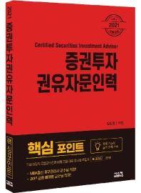 증권투자권유자문인력 핵심포인트(2021)