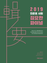 커넥츠 공단기 민준호 사회 집요한 파이널(2019)