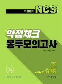 박민제의 NCS 약점체크 봉투모의고사 4회분. 2