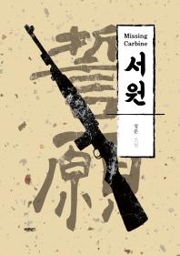 서원(Missing Carbine)