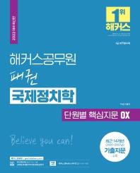 2022 해커스공무원 패권 국제정치학 단원별 핵심지문 OX