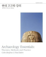 현대 고고학 강의