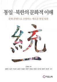 통일·북한의 문화적 이해