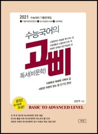 수능국어의 고삐 고등 독서(비문학) 기출문제집(2020)(2021 수능대비)