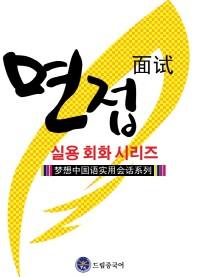 드림중국어 실용 회화 시리즈: 면접 중국어