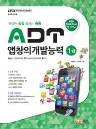 핵심만 쏙쏙 예제는 빵빵 ADT 앱창의개발능력 1급(앱 인벤터)