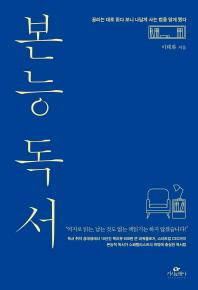 본능 독서