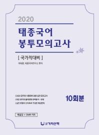 태종국어 봉투모의고사 10회분(국가직 대비)(2020)