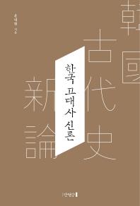 한국 고대사 신론