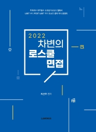 2022 차변의 로스쿨 면접