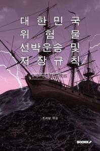 대한민국 위험물 선박운송 및 저장규칙 : 교양 법령집 시리즈