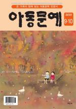 아동문예 (2010년 09/10월 호)