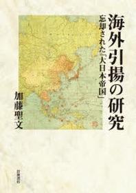 海外引揚の硏究 忘却された「大日本帝國」
