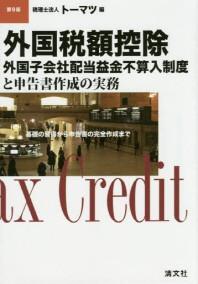 外國稅額控除/外國子會社配當益金不算入制度と申告書作成の實務 基礎の習得から申告書の完全作成まで