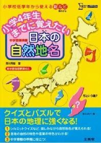 小學4年生までに覺えたい日本の自然地名 中學受驗準備