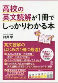 高校の英文讀解が1冊でしっかりわかる本 英文讀解のはじめの1冊に最適!