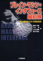 ブレイン-マシン.インタフェ-ス最前線 腦と機械をむすぶ革新技術
