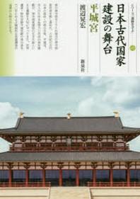 日本古代國家建設の舞台 平城宮