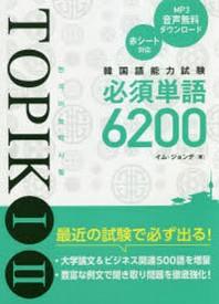 韓國語能力試驗TOPIK 1 2必須單語6200