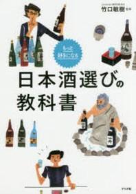 もっと好きになる日本酒選びの敎科書