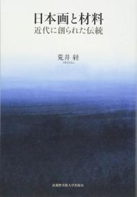 日本畵と材料 近代に創られた傳統