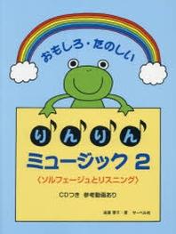 樂譜 りんりんミュ-ジック 2 CDつき