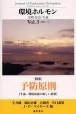 環境ホルモン 文明.社會.生命 VOL.3(2003-4)