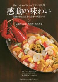 ドゥニ.リュッフェル.フランス料理感動の味わい 笑顔を忘れた日本の素材への語りかけ 2
