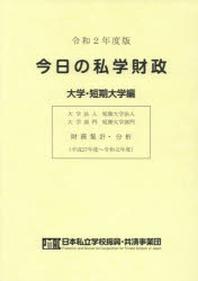 今日の私學財政 財務集計.分析 令和2年度版大學.短期大學編