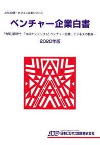 ベンチャ-企業白書 2020年版