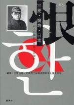 「恨(はん)」三菱.廣島.日本 46人の韓國人徵用工被爆者