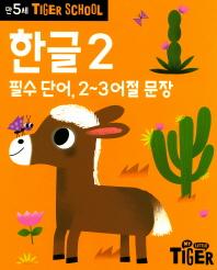 Tiger School 만5세 한글. 2