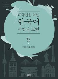 외국인을 위한 한국어 문법과 표현(중급: 어미)