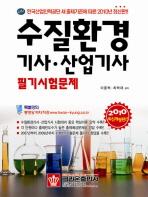 수질환경기사 산업기사 필기시험문제(2010)