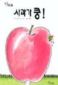 사과가 쿵