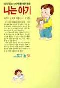 나는 아기(샘터 유아 교육 신서 34)