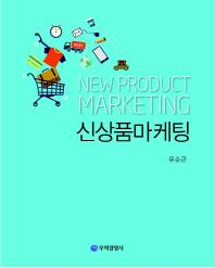 신상품마케팅