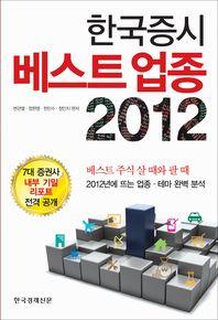 한국증시 베스트 업종 2012