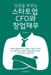 성공을 부르는 스타트업 CFO와 창업재무