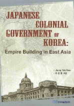 JAPANESE COLONIAL GOVERNMENT OF KOREA(EMPIRE BUILDING IN EAST ASIA)