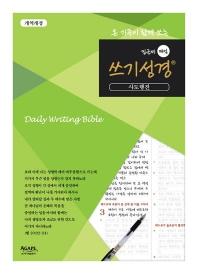 온 가족이 함께 쓰는 밑글씨 매일 쓰기성경: 사도행전