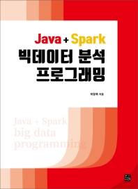 Java+Spark 빅데이터 분석 프로그래밍