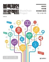 블록체인 프로젝트(BlockChain Project)