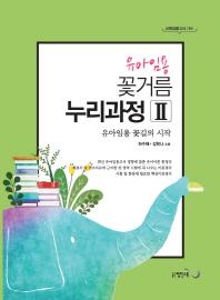 유아임용 꽃거름 누리과정. 2