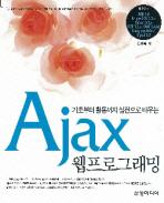 기초부터 활용까지 실전으로 배우는 AJAX 웹프로그래밍